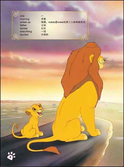 狮子王(迪士尼双语电影故事.经典珍藏)-美国迪士尼