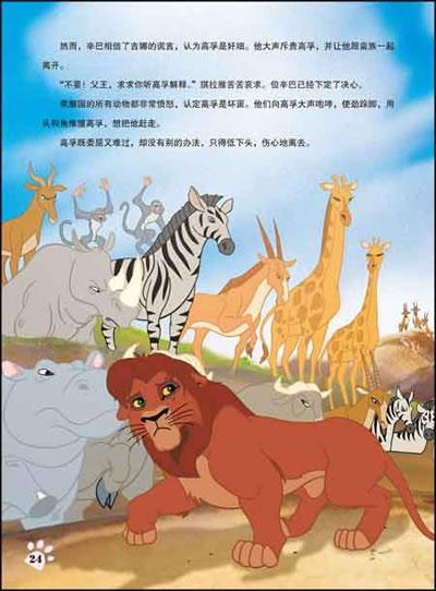 狮子王2:辛巴的荣耀(迪士尼双语电影故事.经典珍藏)