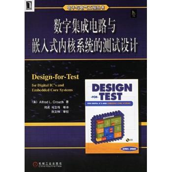 数字集成电路与嵌入式内核系统的测试设计(含cd)-克拉
