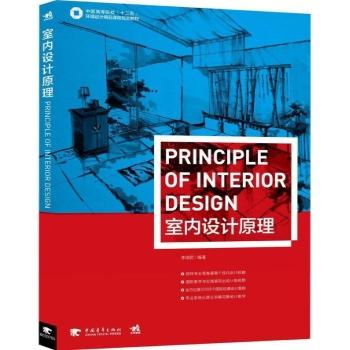 """中国高等院校""""十二五""""环境设计精品课程规划教材:室内设计原理"""