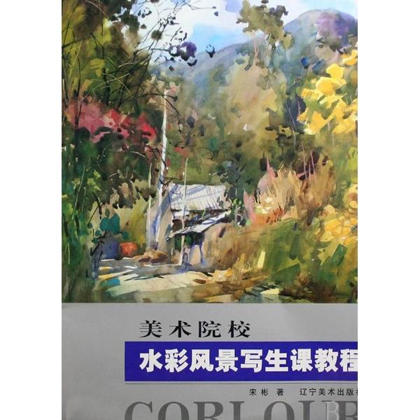 水彩风景写生课教程