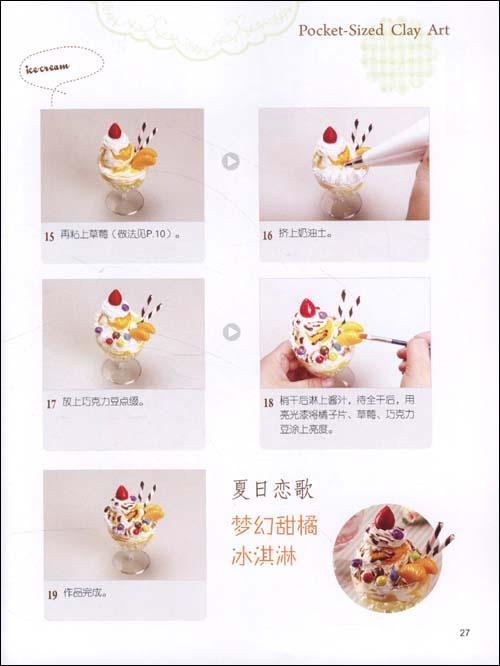 黏土捏塑甜点饰品-吴凤凰-雕塑-文轩网