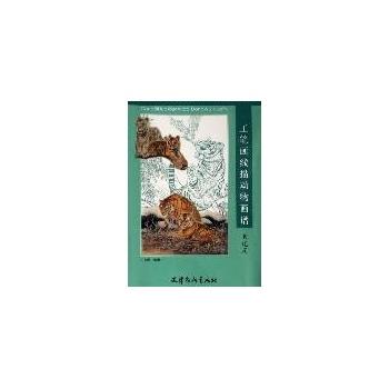 工笔画线描动物画谱:老虎篇-王永刚-技法教程-文轩网