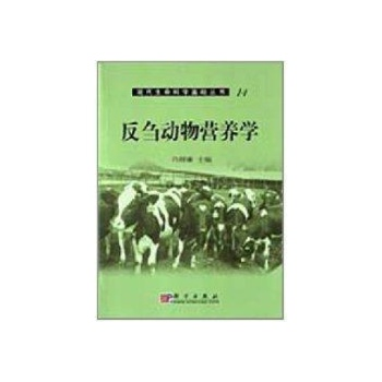 反刍动物营养学//现代生命科学基础丛书-冯仰廉-农民