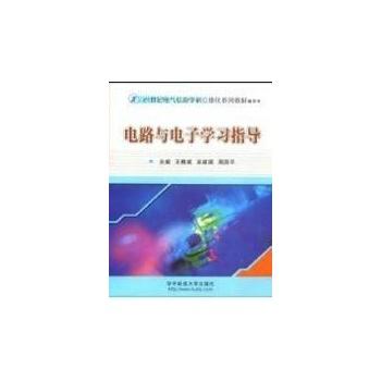 电路与电子学习指导(王槐斌)-王槐斌-大学-文轩网