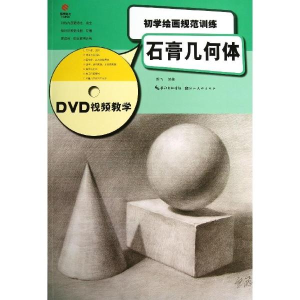 石膏几何体-熊飞-绘画-文轩网