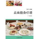 高血脂食疗谱