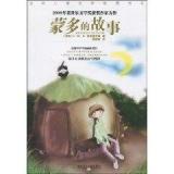 蒙多的故事/全球儿童文学典藏书系