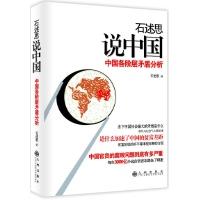 石述思说中国-中国各阶层矛盾分析:中国各阶层的矛盾分析