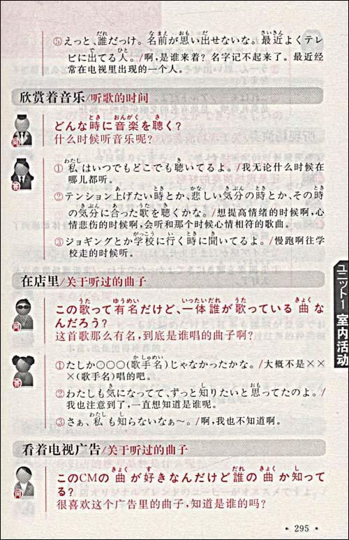 我要面试论文英语初中,求应聘教师方向经验英语教学初中图片