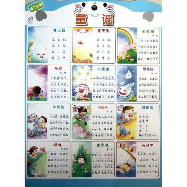 绕口令/幼儿启蒙挂图-陈长海-儿童文学-文轩网