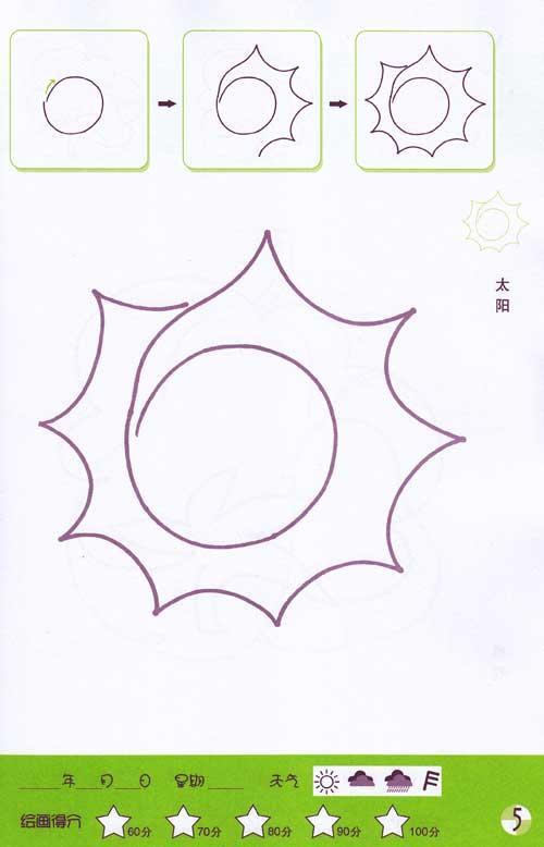 可爱太阳间笔画