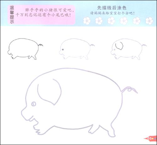 小孩子画画动物分享展示
