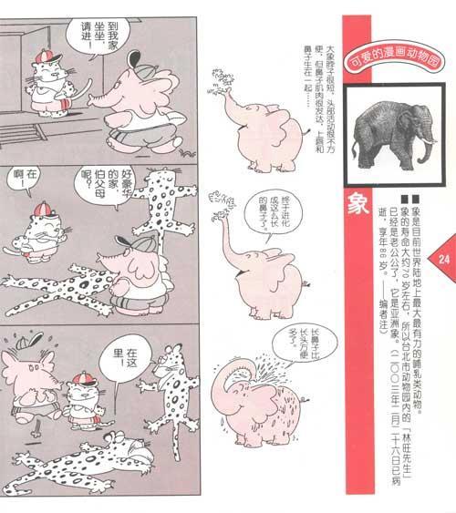 漫画可爱的动物园 红本/蔡志忠-蔡志忠-名家名作