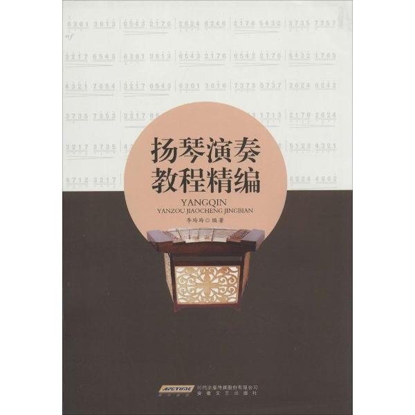 四川扬琴艺术宣传海报