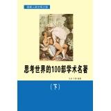 思考世界的100部学术名著(下册)