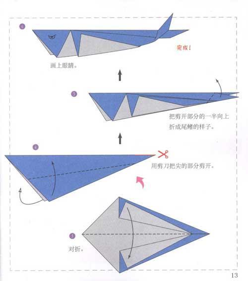 鲨鱼怎么折纸图解