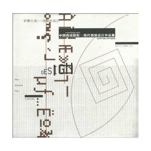 中国传统图形与现代视觉设计作品集