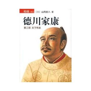 天下布武/德川家康3-山冈庄八 -小说-文轩网