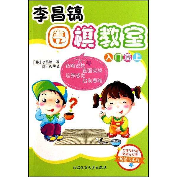 李昌镐儿童围棋教室入门篇2 图片合集