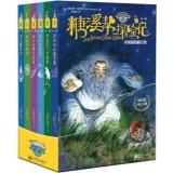 糖溪帮探险记(**季共6册)[11-14岁]