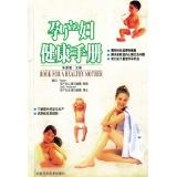 孕产妇健康手册