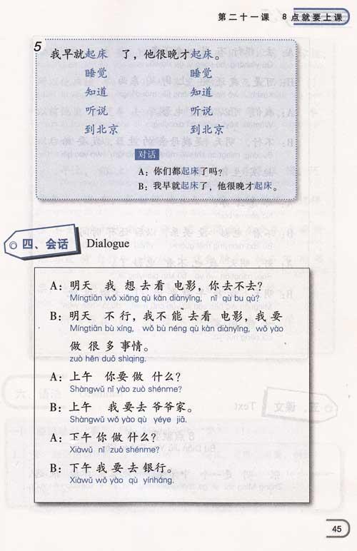《汉语口语345 第2册(1课本+1练习》