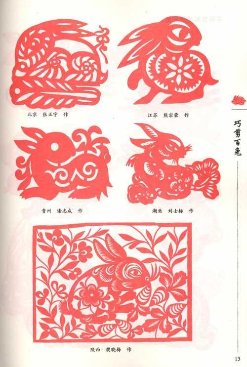 十二生肖兔子剪纸步骤图片
