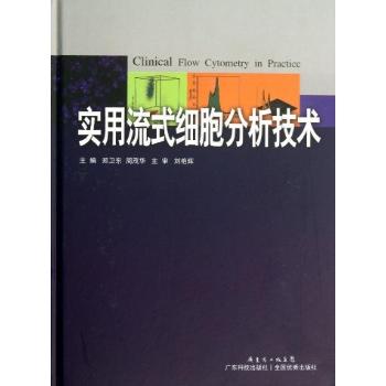 实用流式细胞分析技术-郑卫东