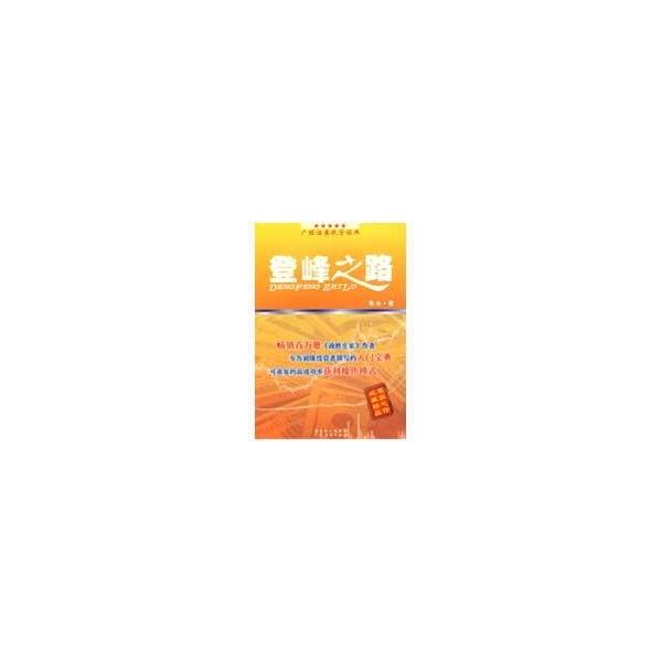 登峰之路-青木 著-投资理财-文轩网