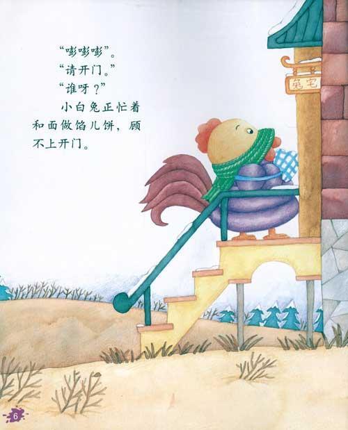 中国原创图画书:春天在哪里/中国原创图画书图片