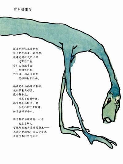 稀奇古怪动物园-[美]谢尔.希尔弗斯坦