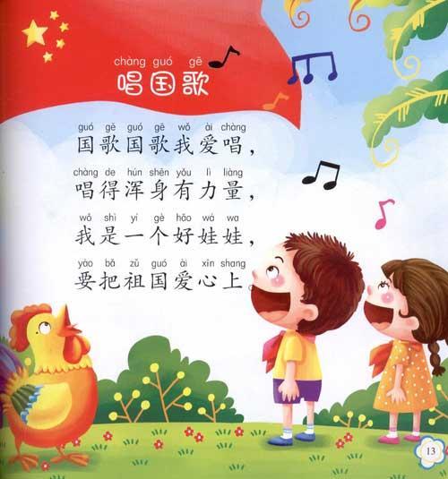 萤火虫儿童版歌谱-小飞机幼儿童谣简谱