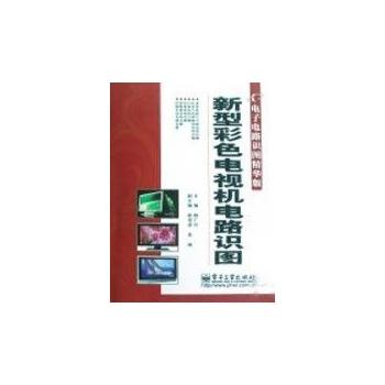 新型彩色电视机电路识图-韩广兴主编-电子与通信