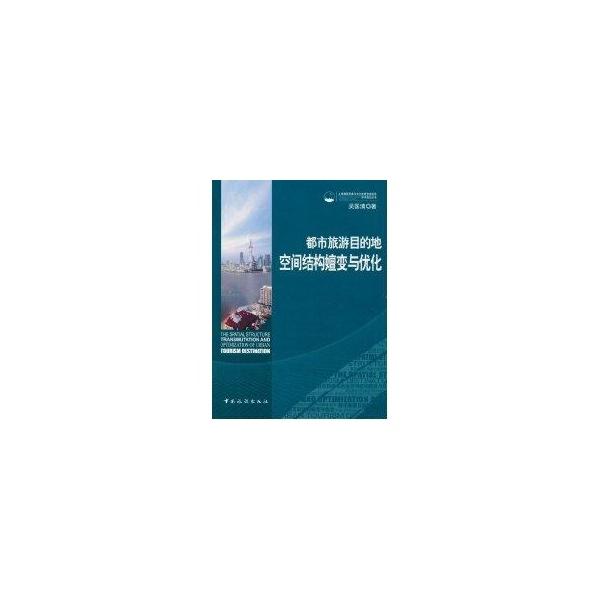 都市旅游目的地空间结构嬗变与优化-吴国清-旅游理论