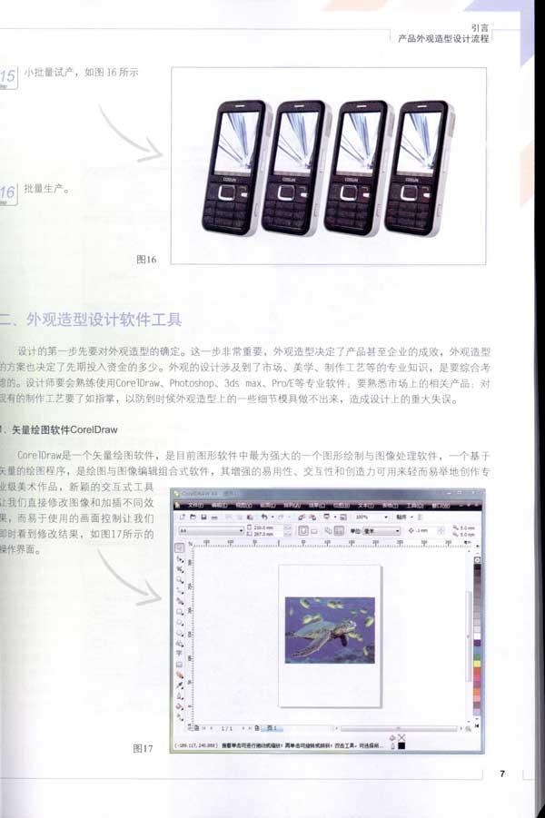产品设计师必读——从造型到效果之美photoshop外观设计(含光盘1张)