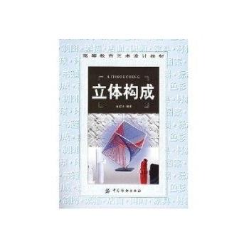 立体构成//高等教育艺术设计教材(1cd)