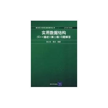 实用数据结构(c  描述)(第2版)习题解答/新世纪计算机