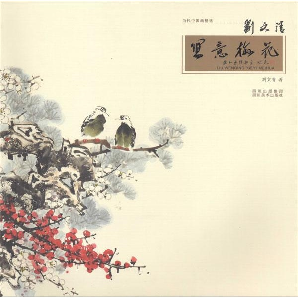 刘文清写意梅花