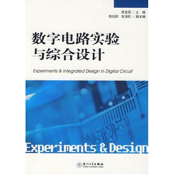 数字电路实验与综合设计-陈金西-大学-文轩网