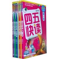 四五快读(全彩图升级版)