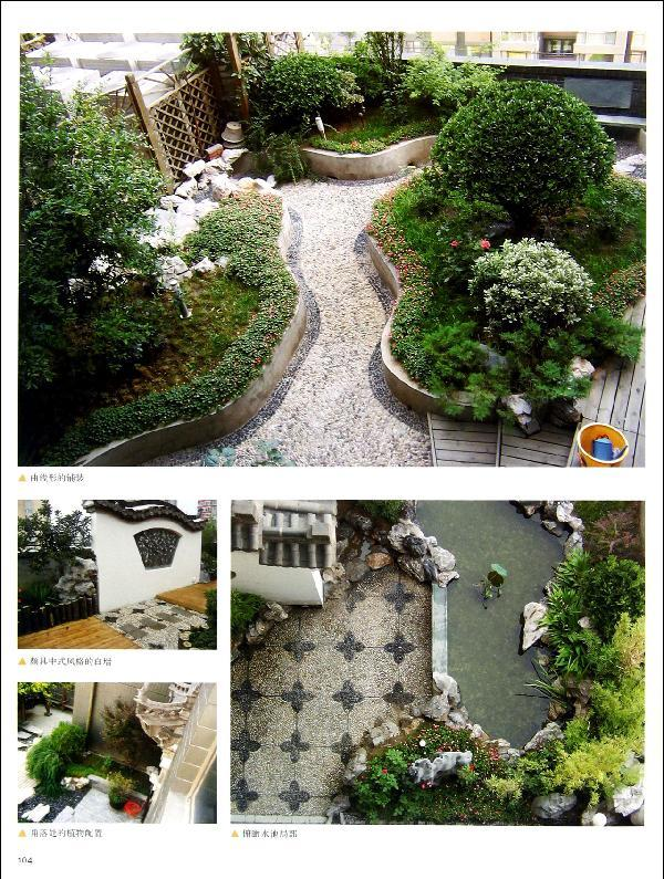 庭院设计新中式风格